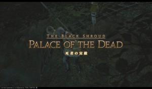 死者の宮殿