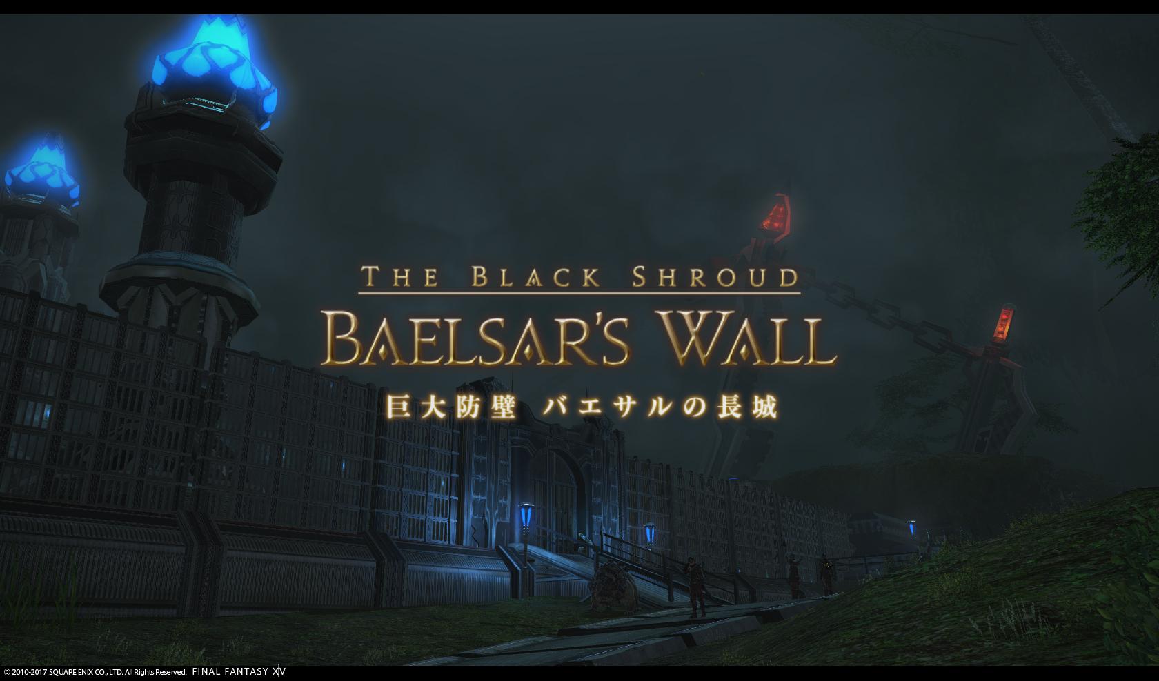 巨大防壁 バエサルの長城