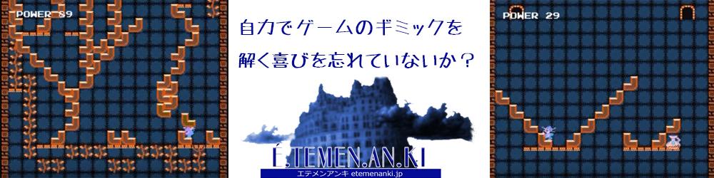 エテメンアンキ