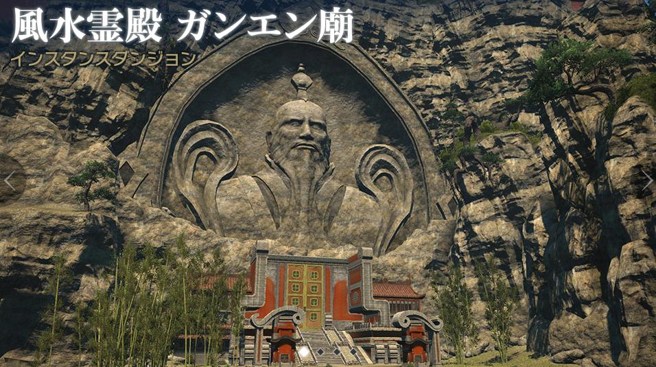 ガンエン廟のSS
