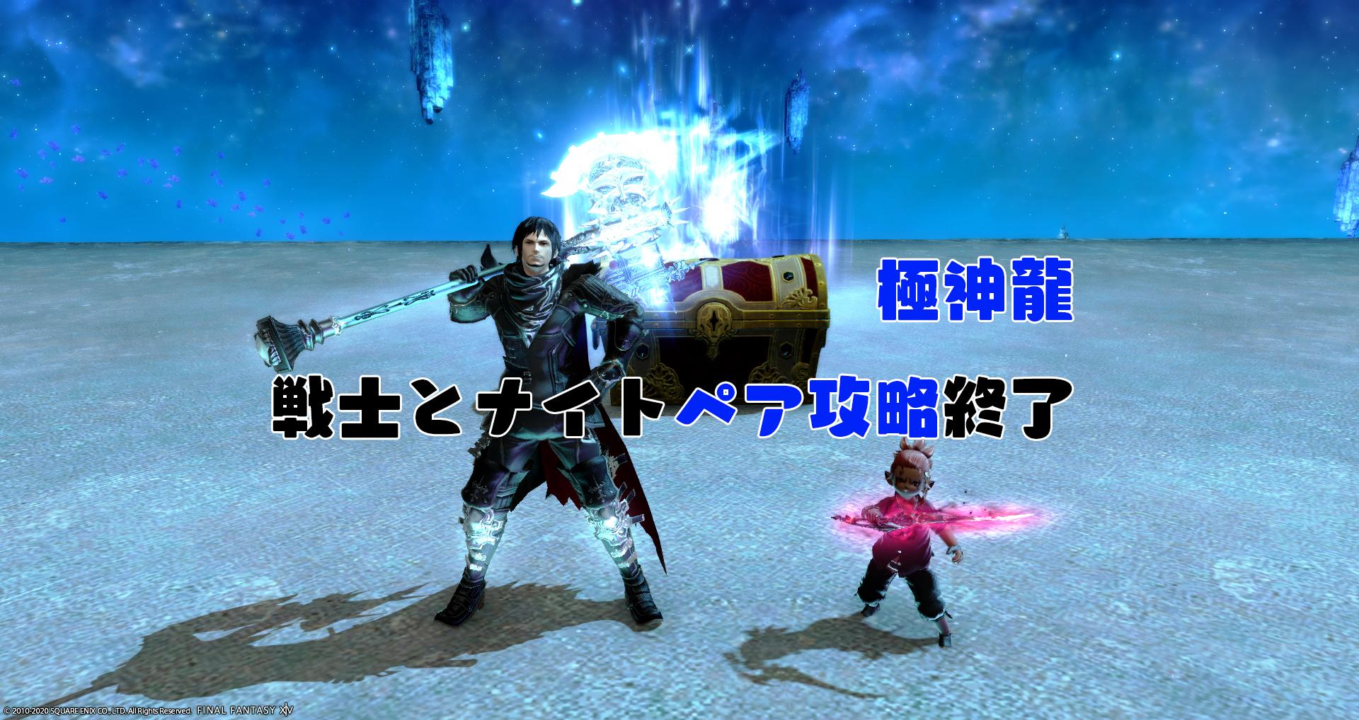 極神龍:戦士&ナイトペア攻略